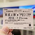 Kanto_180122_062.jpg