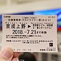 Kanto_180122_063.jpg