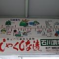 Kanto_180126_068.jpg