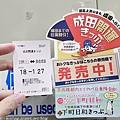 Kanto_180127_037.jpg