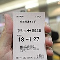 Kanto_180127_043.jpg