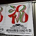 Kanto_180127_060.jpg