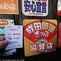 Kanto_180127_104.jpg