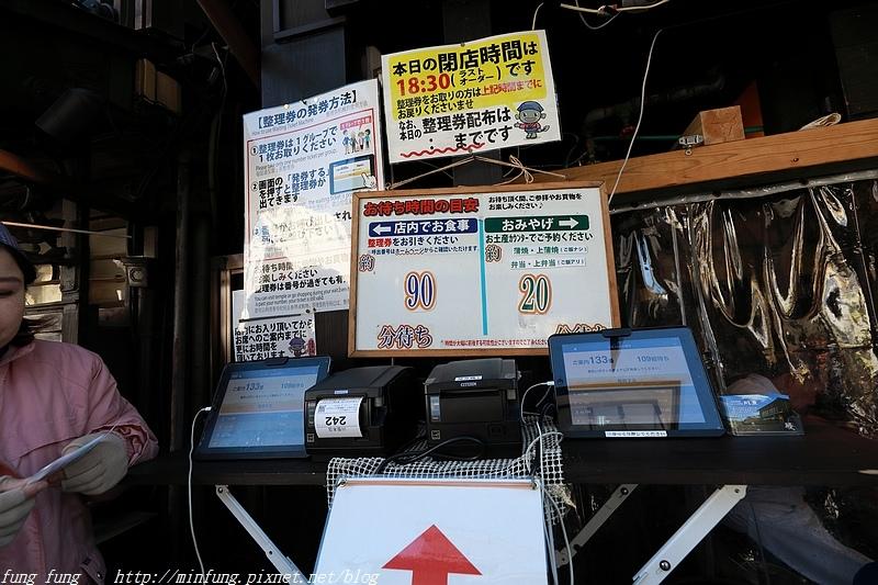 Kanto_180127_125.jpg