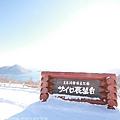 Hokkaido_190112_004.jpg
