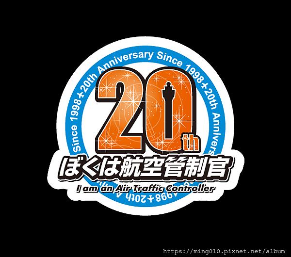 bokukan20th-logo.png