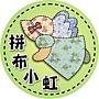 拼布小虹01.JPG