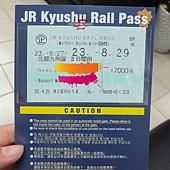 20110827 很有用的北九州三日PASS