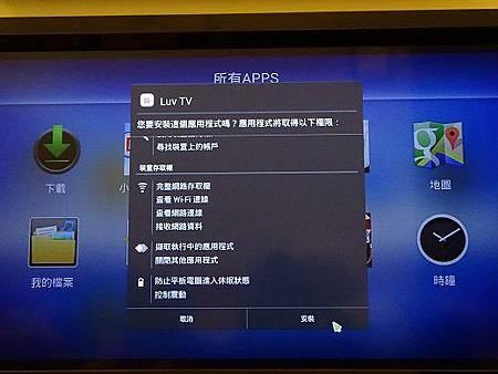 LUV TV.JPG