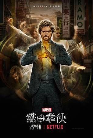 Iron Fist S01 Poster.jpg