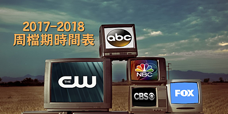 2017-2018播出季 周檔期時間表