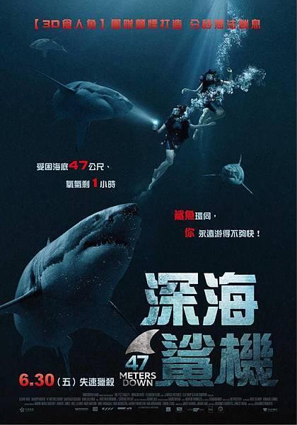 深海鯊機-3