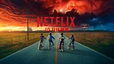 Netflix Oct
