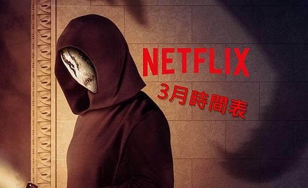 Netflix 2019-Mar