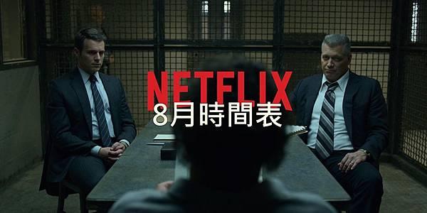 Netflix 2019-August