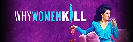 Why Women Kill S01 (8).jpg