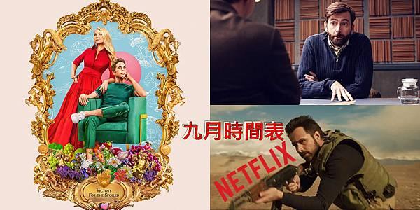 Netflix 2019 Sep