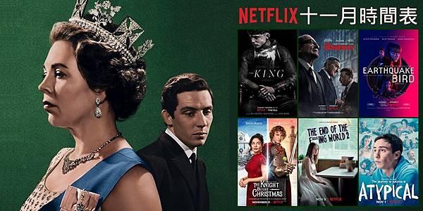 Netflix 2019 Nov