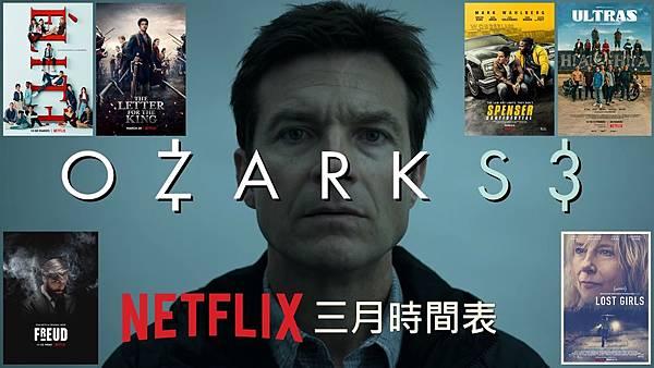 Netflix 2020 Mar