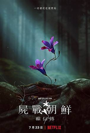 屍戰朝鮮 雅信傳 主海報 (3).jpg