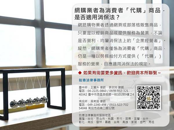 1070301-網購業者為消費者代購商品,是否適用消保法?.jpg