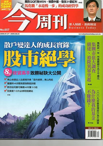 今周刊001.jpg