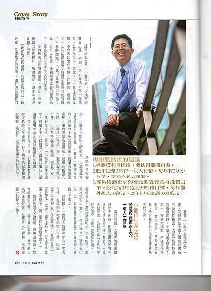 今周刊002.jpg