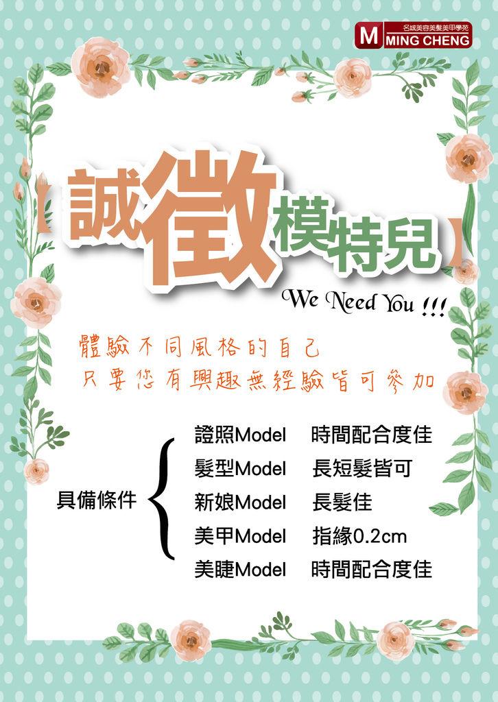 徵model-官網-02.jpg