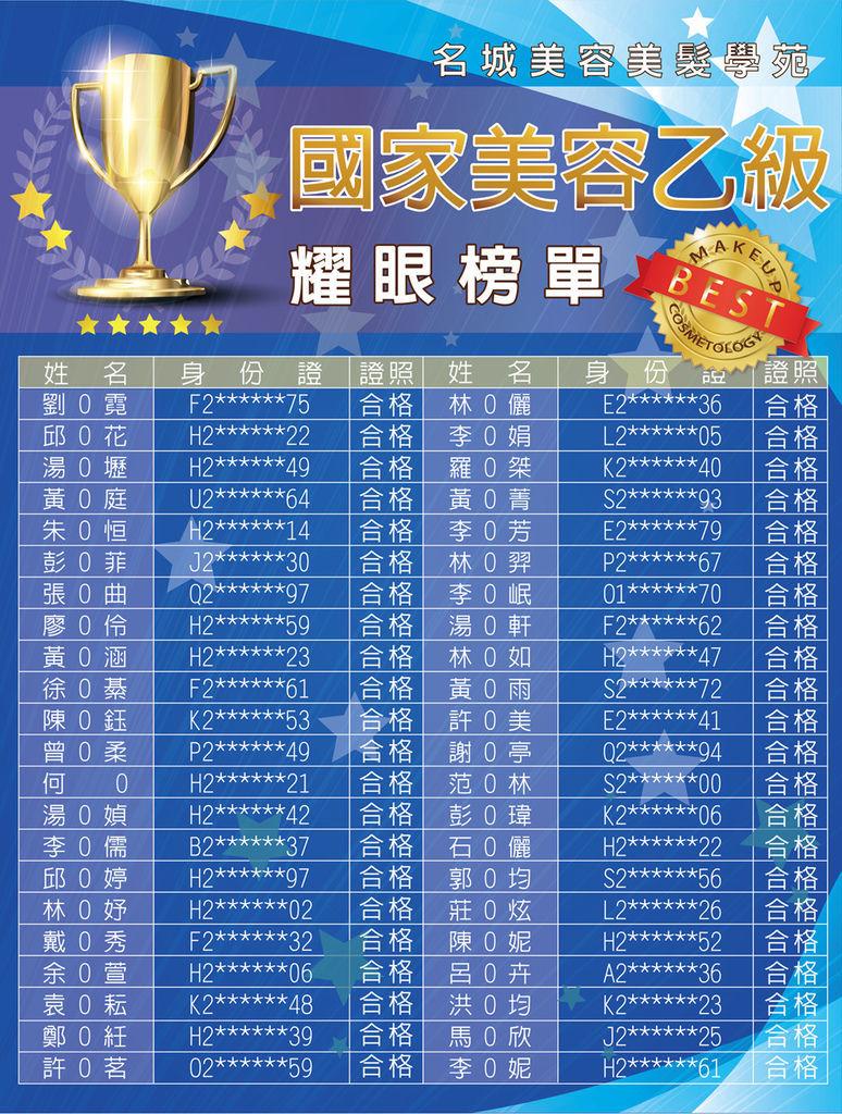 161018-105年美乙榜單-01.jpg