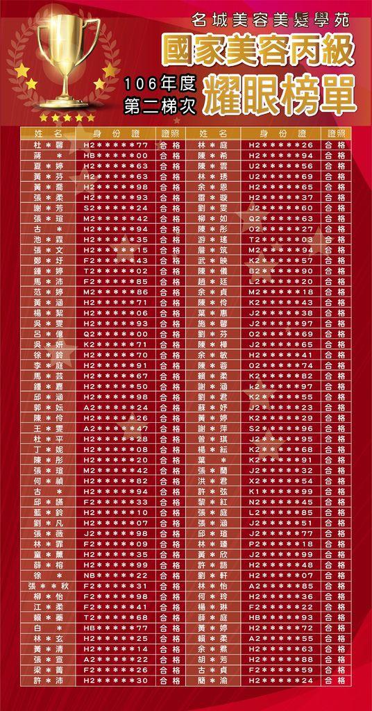 106-2-美丙榜單-106.09.14-01.jpg