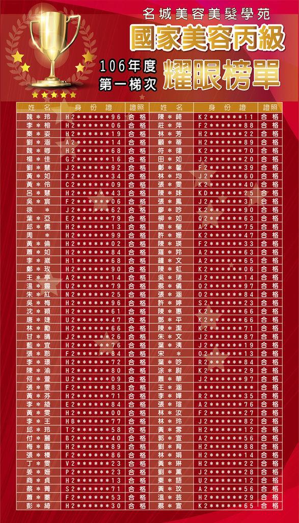 106-1-美丙榜單-106.05.12-01.jpg
