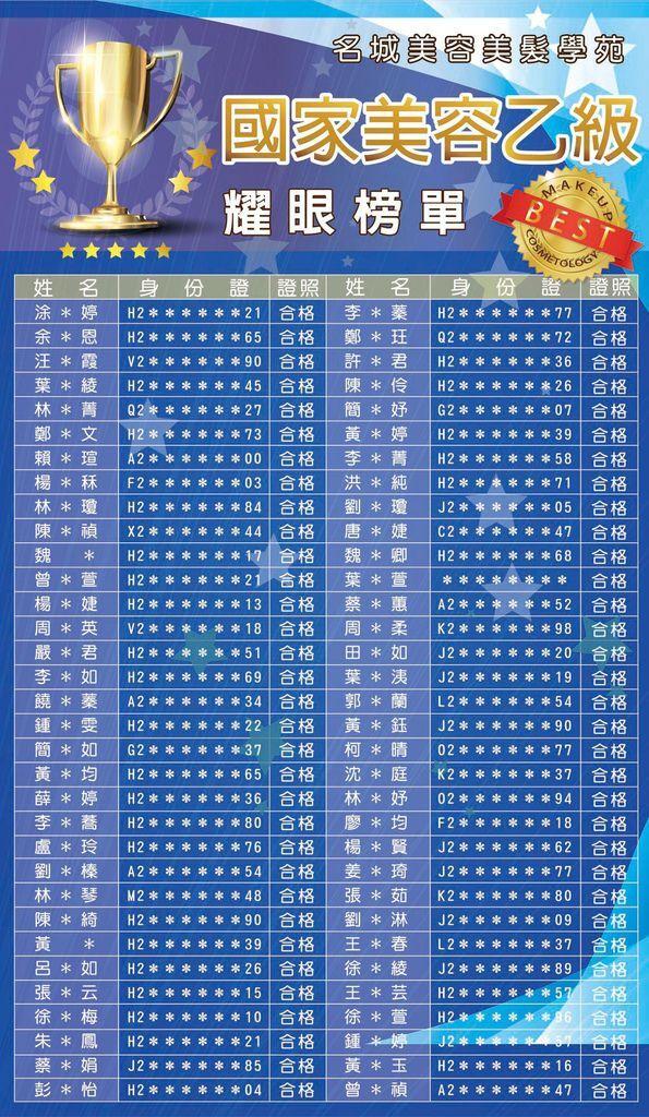 181025-107年美乙榜單-01.jpg