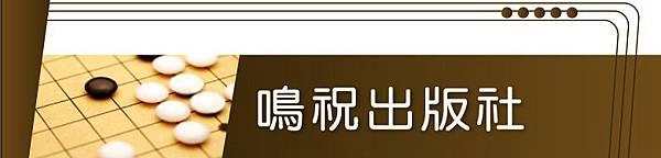 鳴祝出版社.jpg