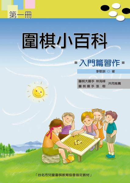 圍棋小百科習作封面06.jpg