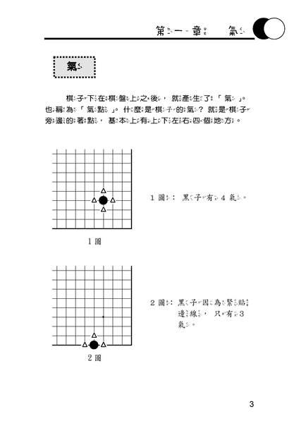 圍棋小百科第一冊試閱p3
