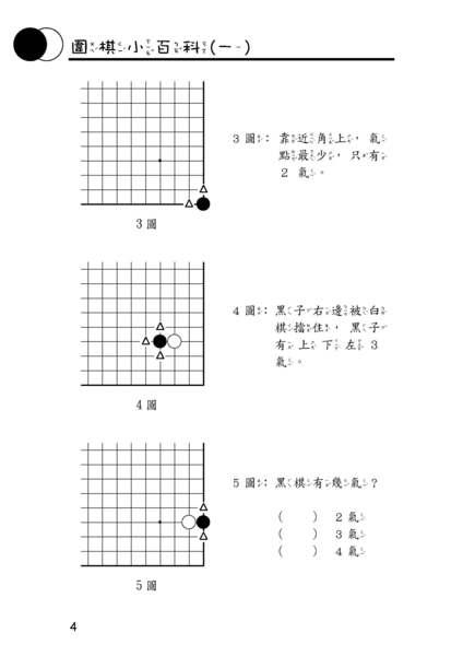圍棋小百科第一冊試閱p4