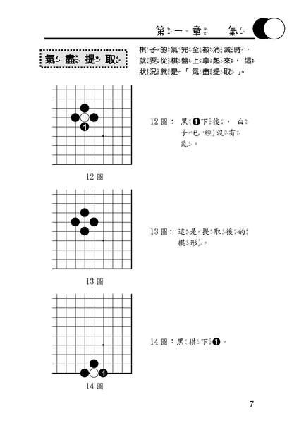 圍棋小百科第一冊試閱p7