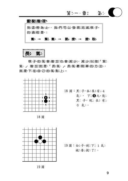 圍棋小百科第一冊試閱p9