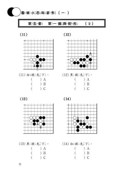 圍棋小百科入門篇習作試閱52