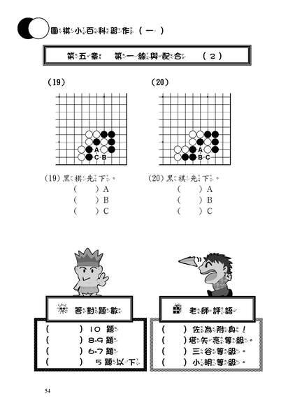 圍棋小百科入門篇習作試閱54