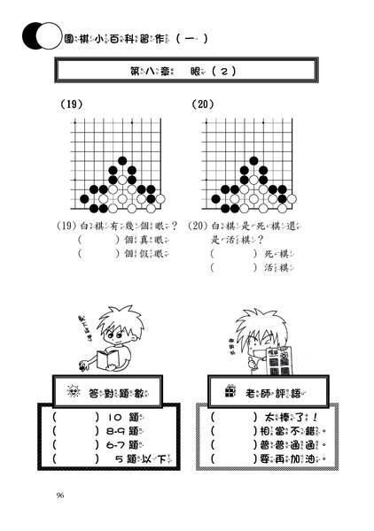 圍棋小百科入門篇習作試閱97