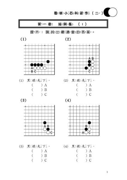 第二冊習作試閱頁01