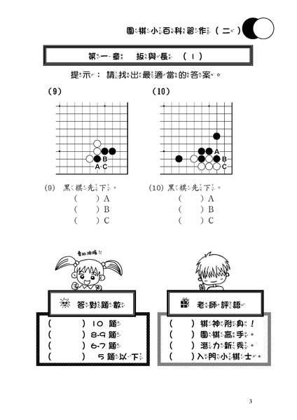 第二冊習作試閱頁03