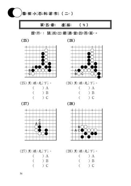 第二冊習作試閱頁56