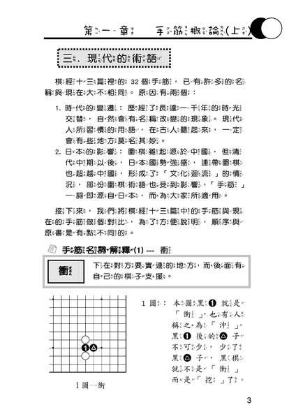 第三冊手筋介紹試閱頁03