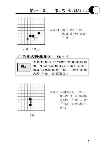 第三冊手筋介紹試閱頁05