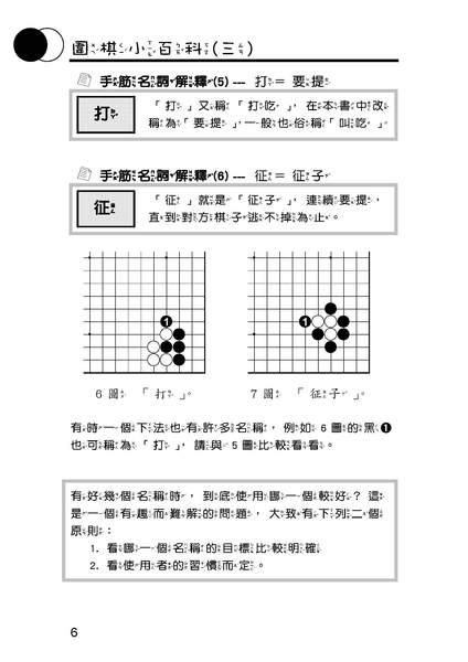 第三冊手筋介紹試閱頁06