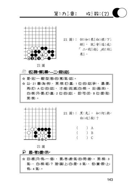 第三冊手筋介紹試閱頁143