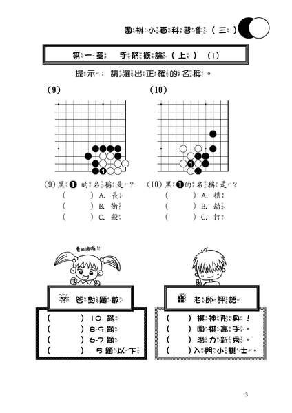 第三冊習作試閱頁面03