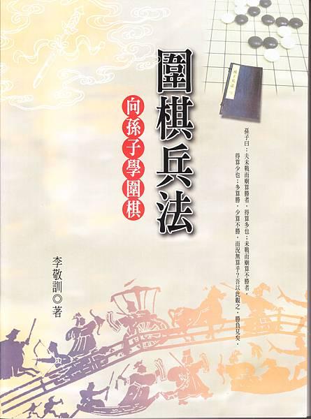 圍棋圖書封面_0001